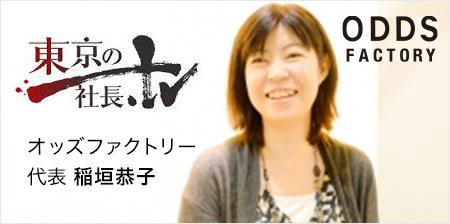 東京の社長TV バナー
